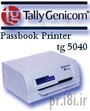 پرينتر سوزني تالي-چاپگر بليط وچك-چاپگر دفترچه-چاپگر گذرنامه-چاپگر اسناد-چاپگر اداري-Passbook Printer TallyGenicom 5040